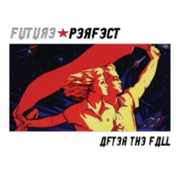 08/05/2016 : Future Perfect - After The Fall