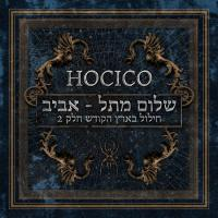 """08/12/2018 : Hocico - """"Shalom from Hell Aviv (blasphemies in the holy land part 2)"""""""