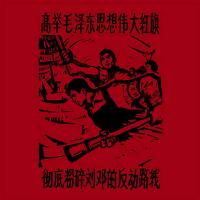 07/10/2020 : Junta Cadre - The East Is Red
