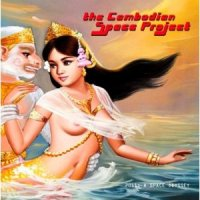 13/09/2011 : The Cambodian Space Project - 2011: A Space Odyssey